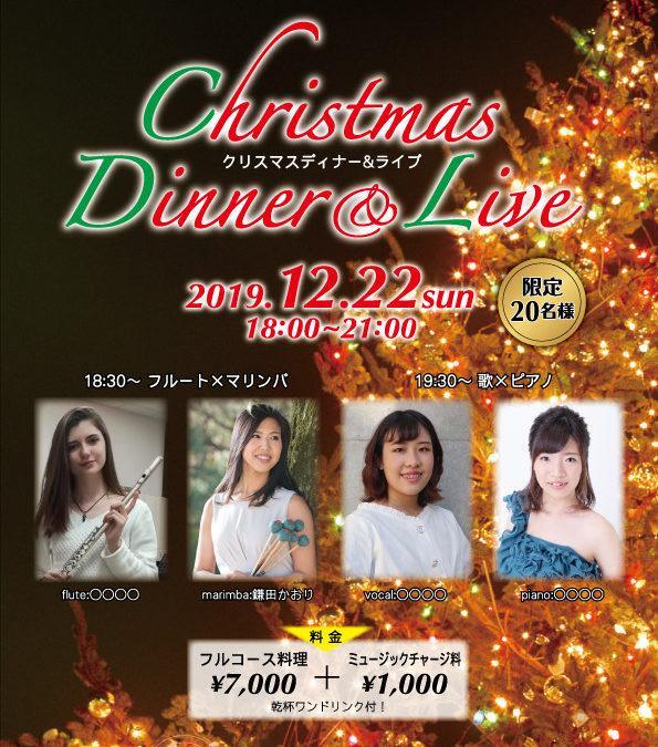 12月22日 クリスマスディナー&ライブ